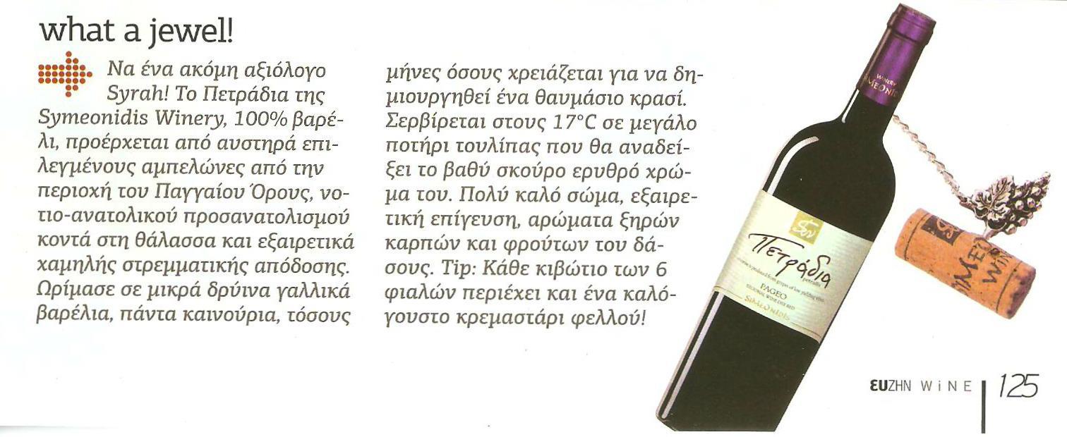 Ey Zin Wine Magazine, November 2009
