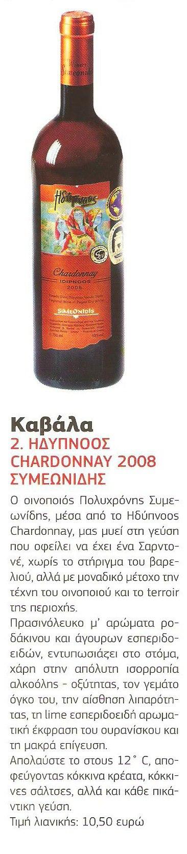 Lichoudies Nostimies by Ilias Mamalakis Magazine, Issue 1, November 2009