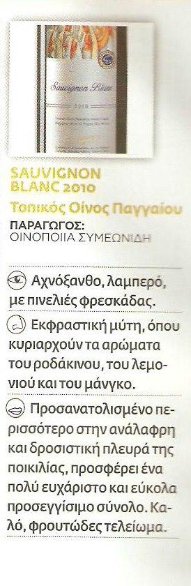 VIMA Gourmet Magazine, Issue 57, July 2011