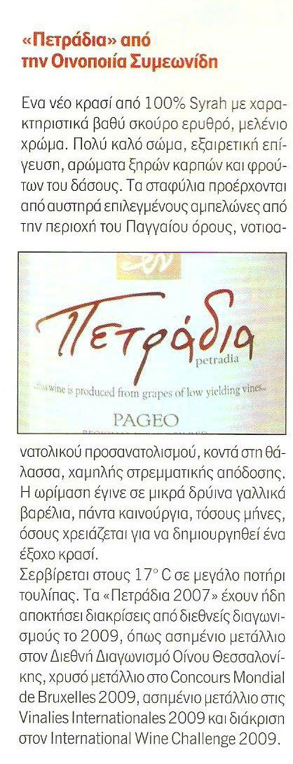 Oinochoos Magazine, Issue 29, January 2010